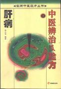 《肝病中医辨治及验方》・林小田