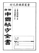 白话中国秘方全书.周洪范