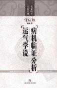 名家临证医著重刊―病机临证分析―运气学说(高清版)