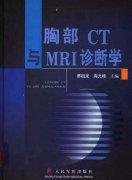 胸部CT与MRI诊断学