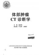 体部肿瘤CT诊断学