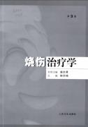 《烧伤治疗学》(杨宗城)
