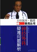主任医师+教授查房丛书+神经外科疑难问题解