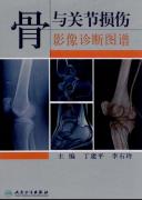 [已修复 可下载]骨与关节损伤影像诊断图谱