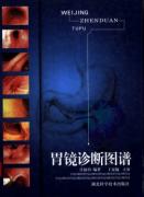 胃镜诊断图谱