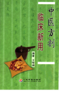 中医方剂临床新用(王培利主编)