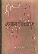 《黄酮体化合物鉴定手册》・上海药物所植化室