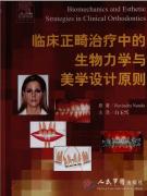 临床正畸治疗中的生物力学与美学设计原则_白玉兴2011译