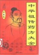 《中华祖传药方大全》念初著,珠海出版社,1997.04