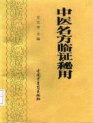 《中医名方临证秘用》方文贤主编,中国中医药出版社,1993