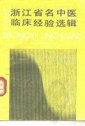 《浙江名中医临床经验选辑 第1辑》浙江省中医管理局编,1990