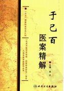 《于己百医案精解》邓沂主编,人民卫生出版社 , 2008