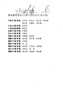 [中医学辩证法概论(试用教材)].刘汝琛.扫描版