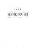 《运气学说的研究与考察》王琦_知识出版社