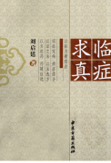 《临症求真》刘启廷著,中医古籍出版社 , 2010.12