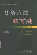 艾灸疗法治百病(第2版)-程爵棠