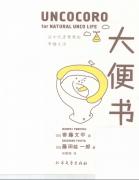 """大便书+迈向优质""""便便""""的幸福生活_(日)"""