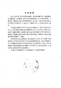 诸病源候论养生方导引法研究(丁光迪)