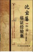 《沈宝藩临证经验集》王晓峰著,人民卫生出版社 , 2010.06