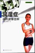 [风湿症自我按摩图解].张欣.刘明军.扫描版