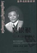 《吴银根学术经验撷英》_龙华名医临证录全集