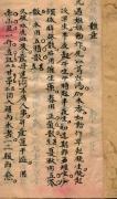 古代孤版手抄本《妇产理法方宜》(难产和产后诸症治)