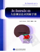 Johnston头影测量技术图解手册_许天民,滕起民2011