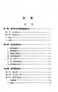 中国疡科大全(李竞)