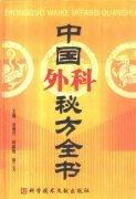 中国外科秘方全书