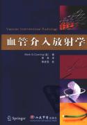 血管介入放射学_李龙2008译
