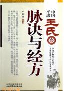 中国平遥王氏脉诀与经方(压)