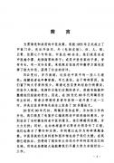 杏林霜华:北京铁路总医院名老中医经验集