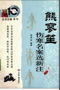 中医师承十元丛书―熊寥笙伤寒名案选新注(高清版)