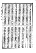 读过伤寒论 陈伯坛1954
