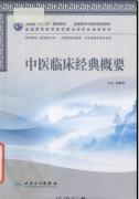 中医临床经典概要 (缩)