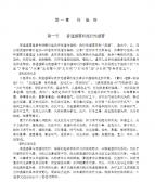 中医内科学 陈可翼 高级医师案头丛书