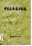 中医皮肤病学简编