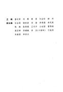 实用临床脊柱病学(董纪翠)