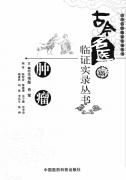 古今名医临证实录丛书+肿瘤