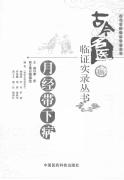 古今名医临证实录丛书+月经带下病