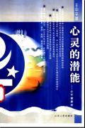 王中平-心灵的潜能-心平健康学-山东人民出版社2003-
