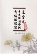 辽宁省中医院名中医专病治验集.杨关林