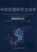 中药药理研究方法学 第3版人民卫生出版社_2011.07_陈奇著