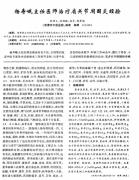 杨寿峨主任医师治疗肩关节周围炎经验