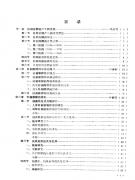 中国针刺麻醉 第一分册 针刺麻醉概论