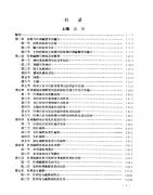 中国针刺麻醉 第二分册 针刺麻醉临床应用
