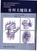 骨科关键技术
