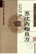 苏沈内翰良方(高清版)