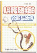 儿科呼吸系统疾病的诊断与治疗(芦爱