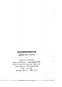 神经系统疾病症状鉴别诊断-狄凤桐 1977